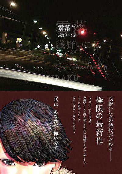 Reiraku-cover.jpg