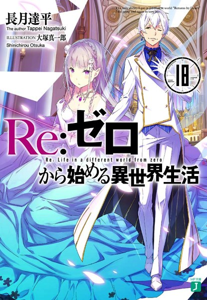 Re:Zero -Starting life in Another World- 18