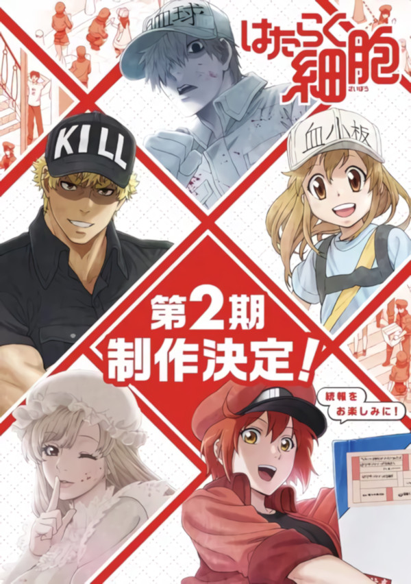 cells at work 2