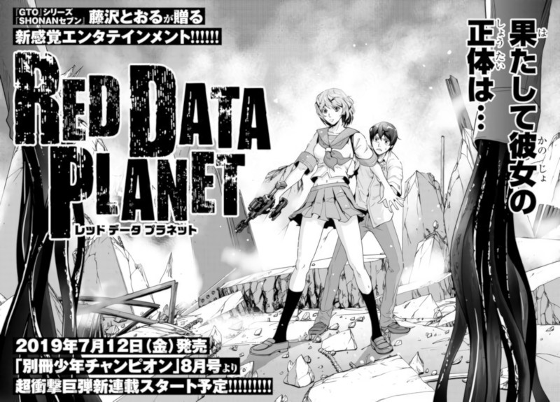 Red Data Planet