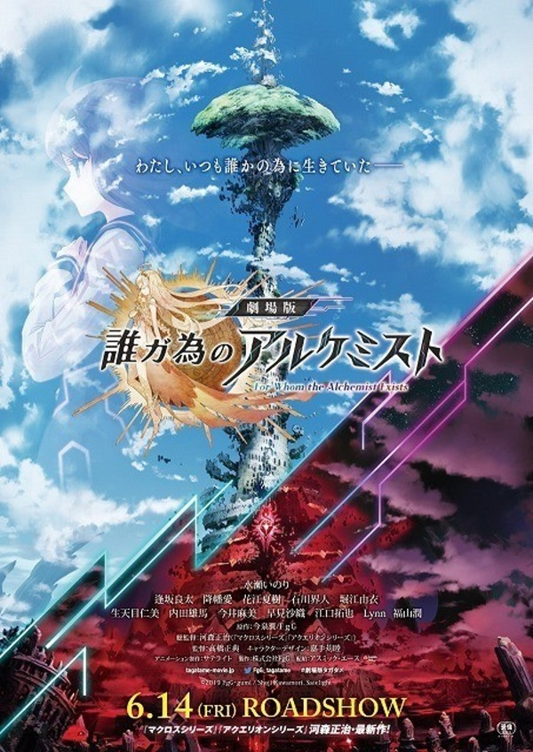 Ta ga Tame no Alchemist: trailer e theme song per il film anime