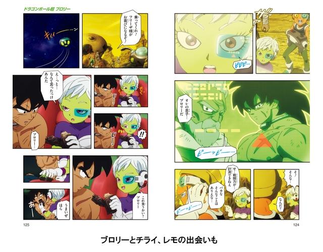 Dragon Ball Super Broly Anime Comic Preview