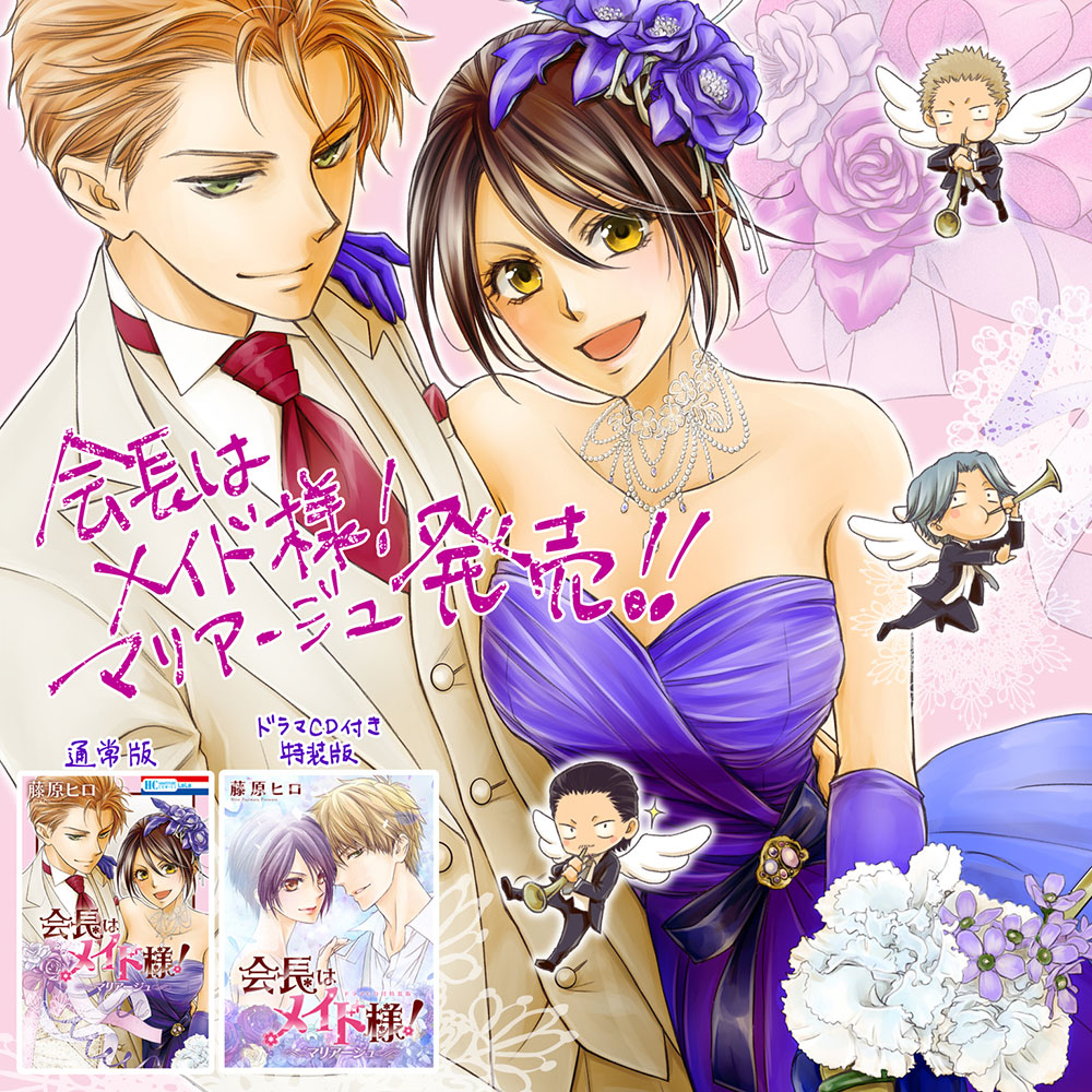 Maid-sama! Marriage