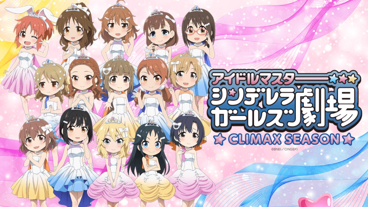 THE IDOLM@STER CINDERELLA GIRLS Theater CLIMAX SEASON
