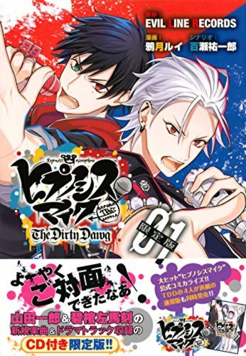 Hypnosis Mic -The Battle- The Dirty Dawg Limited Edition