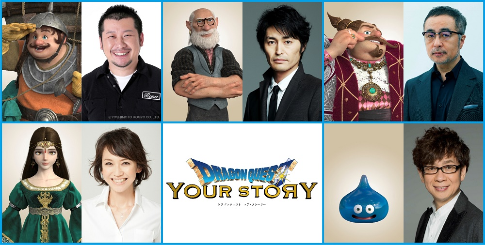 dragon quest cast
