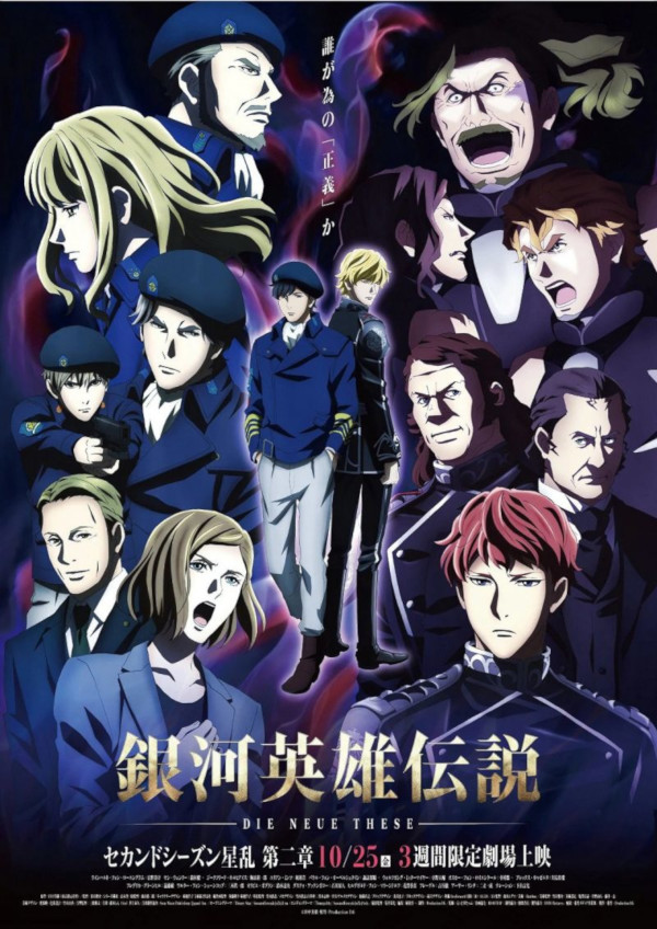 Legend of the Galactic Heroes: Die Neue These - Seiran