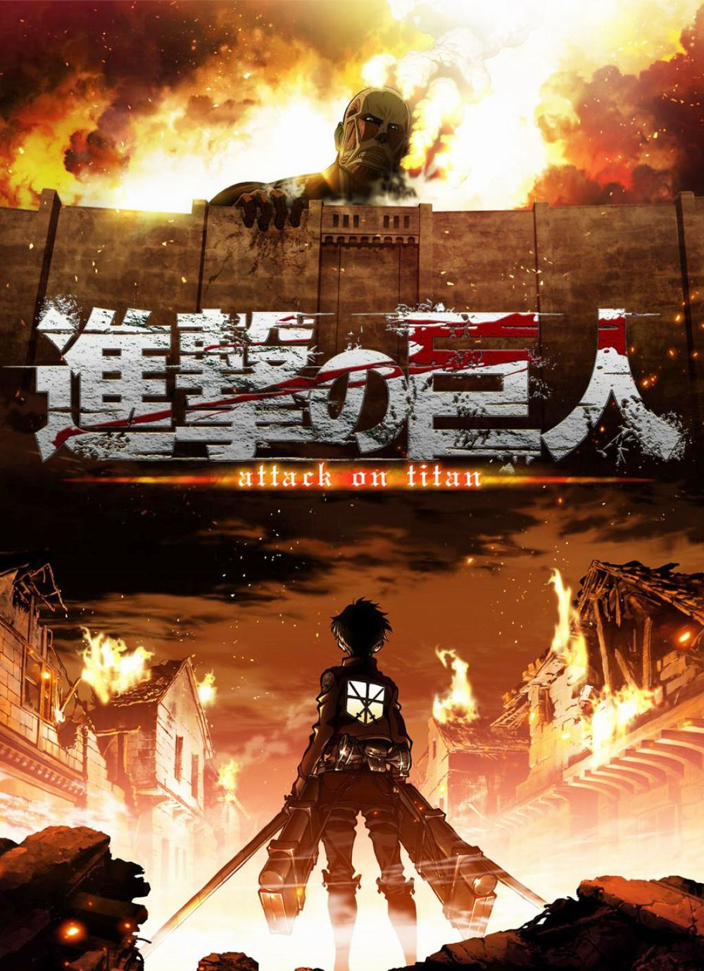Attack_on_Titan-cover.jpg