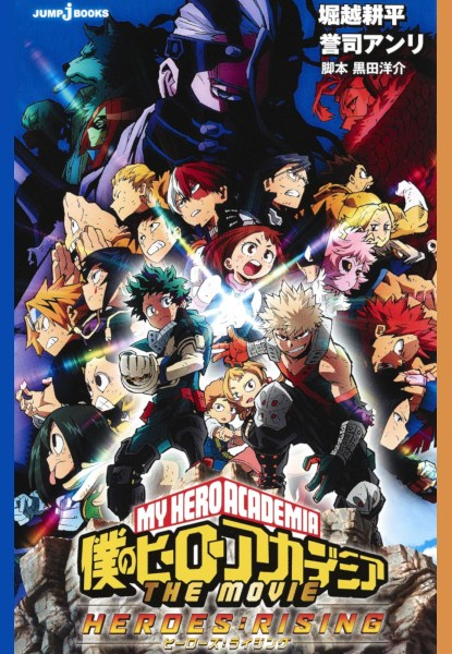 My Hero Academia The Movie - Heroes:Rising
