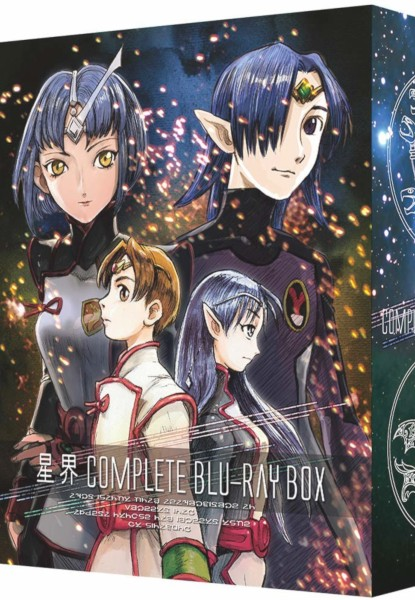 Crest of the Stars Complete CD Box