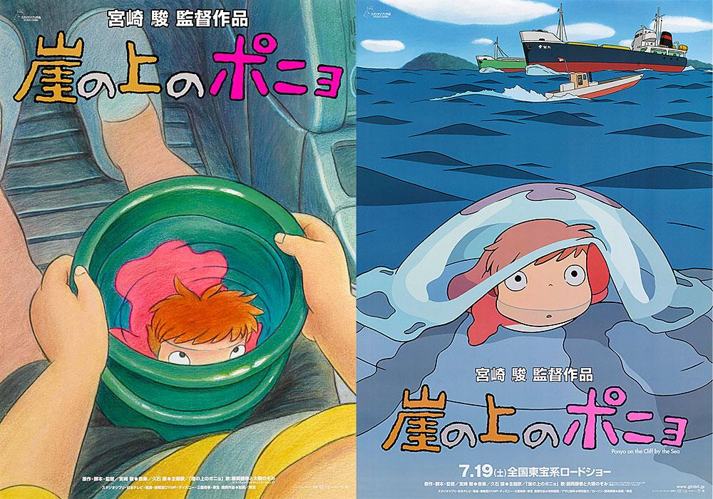Locandine giapponesi di Ponyo