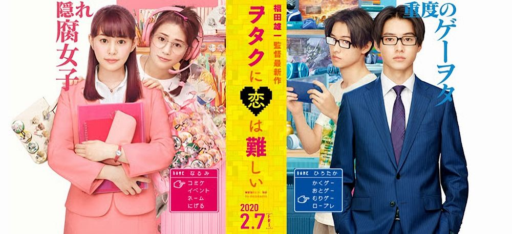 Wotakoi Far East Film Festival line-up