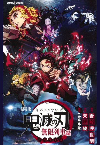 Kimetsu no Yaiba: Infinite Train Novelize
