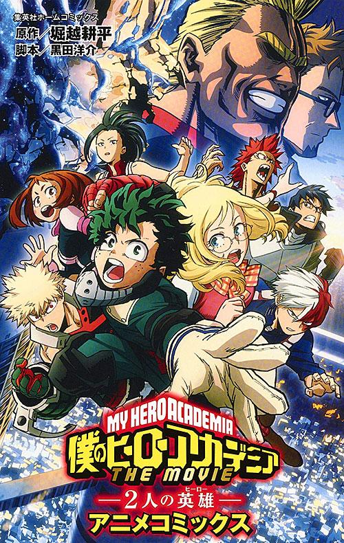 My-Hero-Academia-Movie-Anime-Comics.jpg