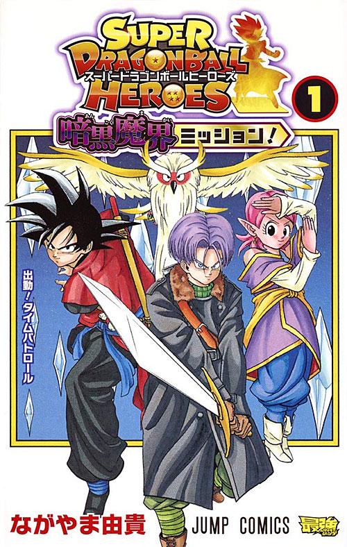 Super-Dragon-Ball-Heroes.jpg