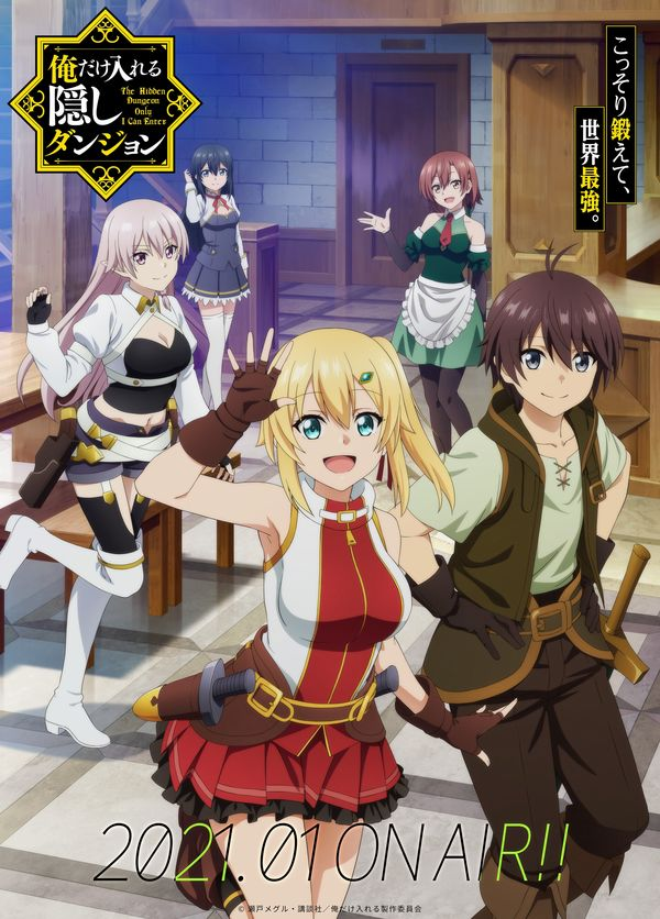 The Hidden Dungeon Only I Can Enter: visual per l'anime in arrivo