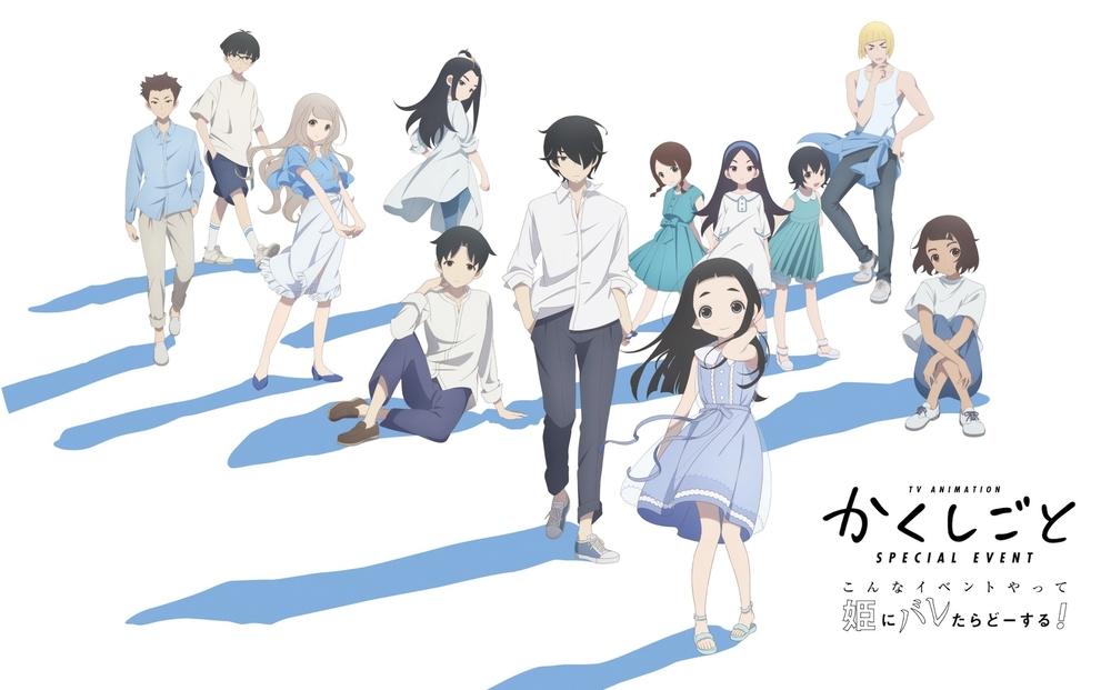 Kakushigoto Film