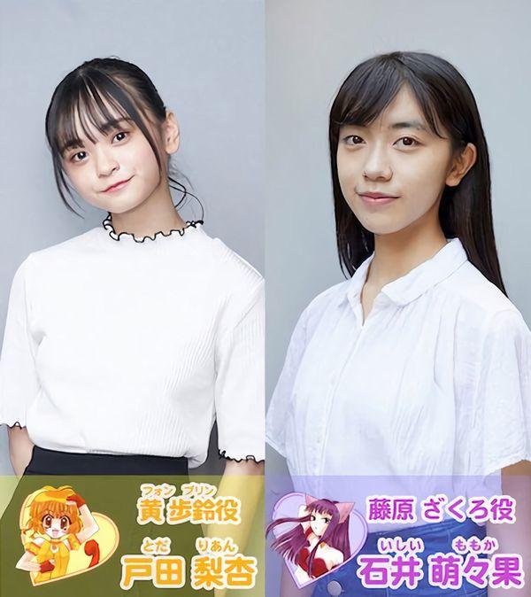 Tokyo Mew Mew New Cast 3