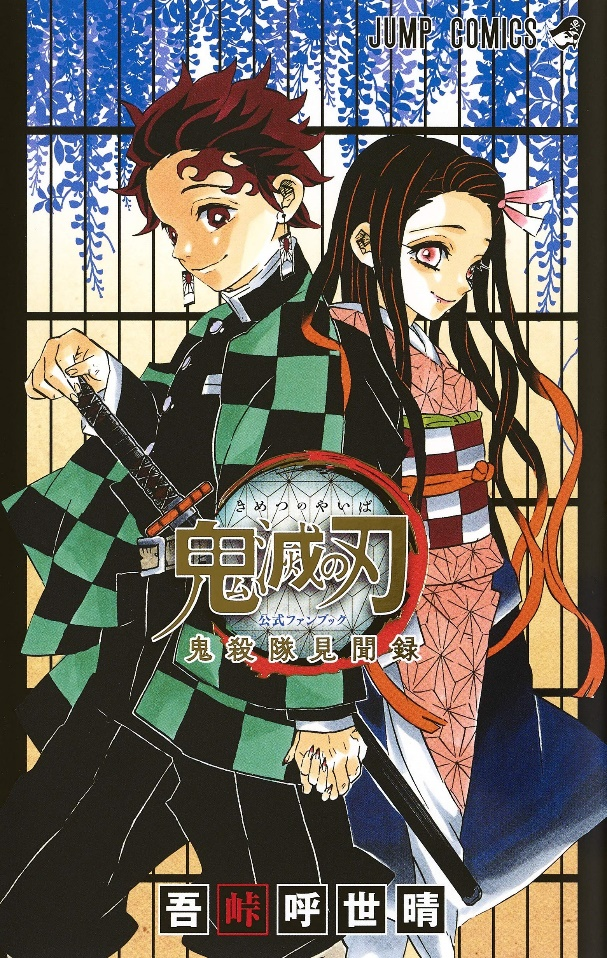 DEMON SLAYER – KIMETSU NO YAIBA – OFFICIAL FAN BOOK