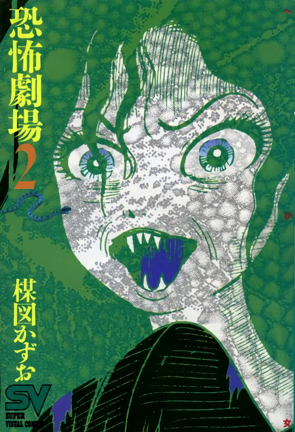 KAZUO UMEZZ'S HORROR THEATER