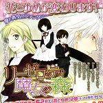 Liselotte to Majo no Mori, nuovo manga per N. Takaya (Fruits Basket)