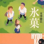 Hyou-ka: You can't escape nuovo mystery anime per Kyoto Animation