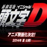 Shin Initial D The Movie: primo trailer per il film previsto in agosto