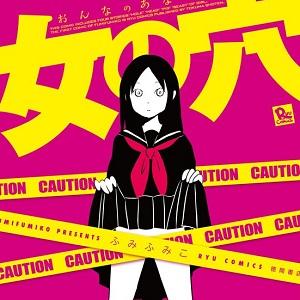 Film per i manga su strani amori: Onna no Ana e ni ...