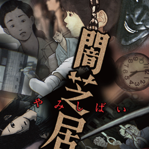 Yami Shibai 2: in estate corti anime horror con la regia di The Grudge
