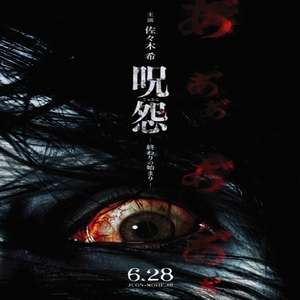 Ju-on - The Grudge: teaser per il nuovo episodio della saga horror