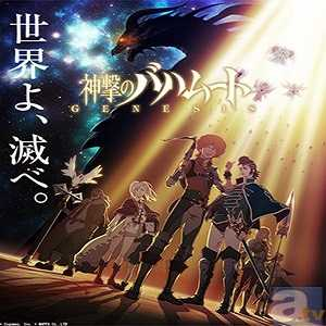 Shingeki no Bahamut in simulcast su popcorn.tv