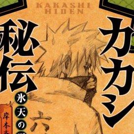 Naruto: Kakashi Hiden