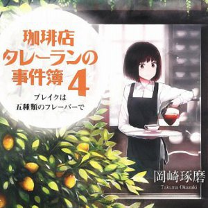Light Novel Ranking - Classifica giapponese al 22/2/2015