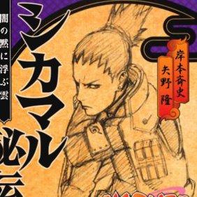 Naruto: Shikamaru Hiden