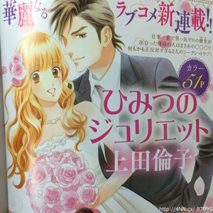 Baby love, sequel one shot; Himitsu no Juliet, un amore segreto