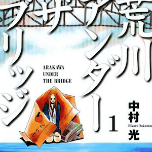 Arakawa Under the Bridge, il manga termina a luglio