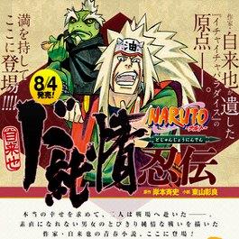 Naruto Novel - Jiraya