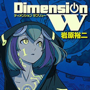 Dimension W: anime per il manga fantascientifico di Yuji Iwahara