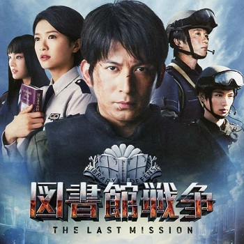 Library Wars The Last Mission film trailer: lotta alla censura