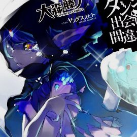 Light Novel Ranking: La classifica giapponese al 20/9/2015