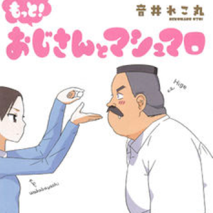 Ojisan and Marshmallow