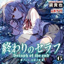 Owari no Seraph: Ichinose Guren 16-nai no Hametsu Vol.6