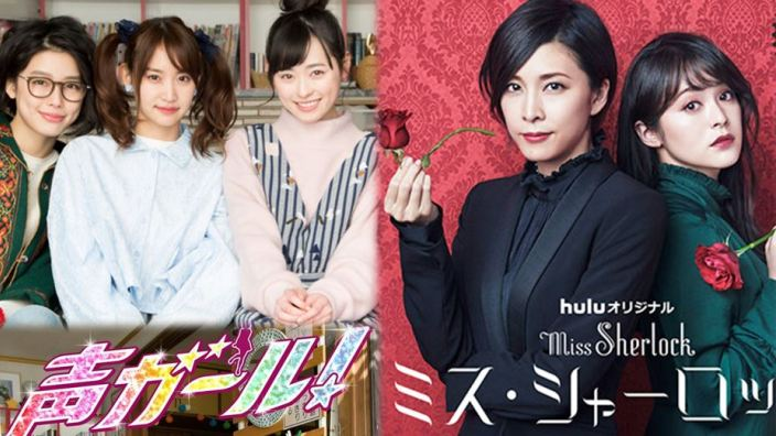 Le doppiatrici PreCure in serie TV, Holmes donna in Miss Sherlock: what's drama new