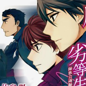 Light Novel Ranking La classifica giapponese al 20/3/2016