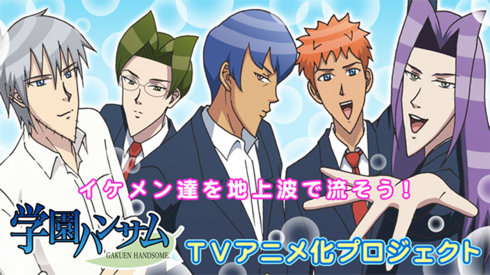 Gakuen Handsome: crowdfunding per la serie tv del boys-love demenziale