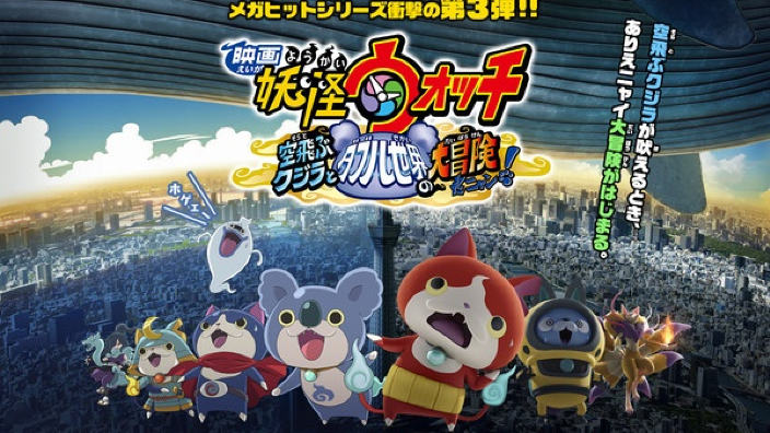 Yokai Watch: il nuovo film sarà un mix tra anime e inserti live action