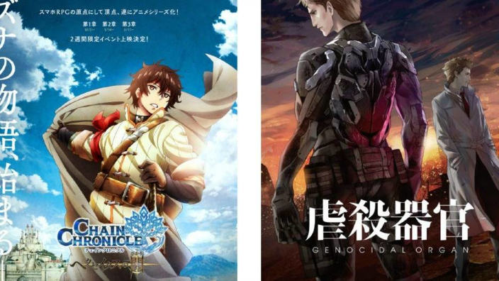 Chain Chronicle movie e Genocidal Organ in anteprima al 29° Tokyo International Film Festival