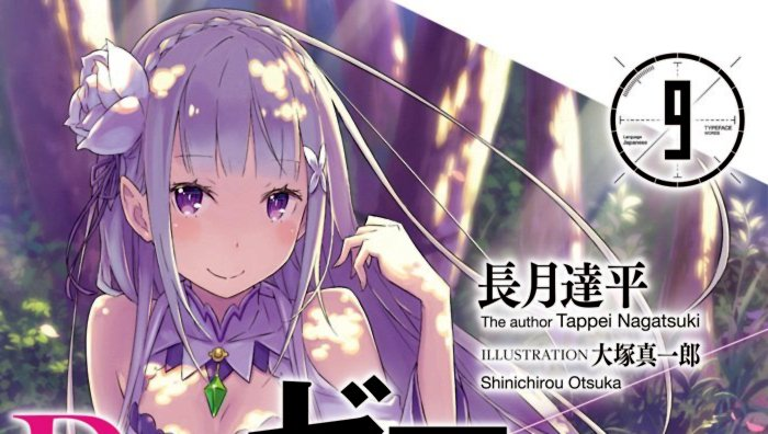 Kono Light Novel ga Sugoi! 2017 L'annata di Re:Zero?