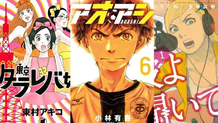 "Manga Taisho Award 2017: tra le nomination anche tre ""ripetenti"""