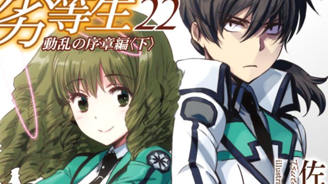 Light Novel Ranking La classifica giapponese al 18/06/2017